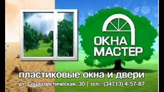 Окна Мастер (акция Спаси Дерево!)