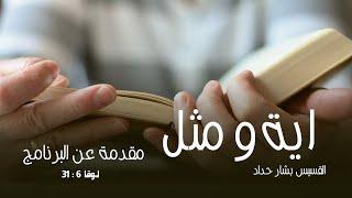 برنامج اية ومثل مع اخوكم القس بشار حداد الحلقة الاولى