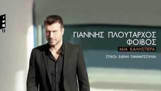 Γιάννης Πλούταρχος - Μια Καλησπέρα | Giannis Ploutarhos - Mia Kalispera - Official Audio Release