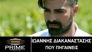 Ιωάννης Διακαναστάσης  - Που Πηγαίνεις (Οfficial Video Clip) Ioannis Diakanastasis