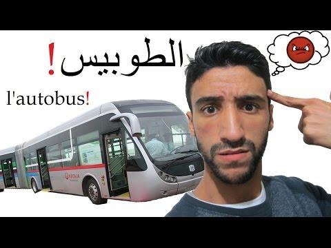 SIMO SEDRATY - Le BUS - الطوبيس