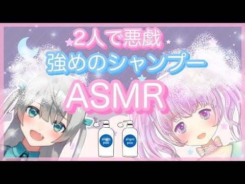 【ASMR/Binaural】いたずらしながら気持ちよくするのだ【ear massage/shampoo】