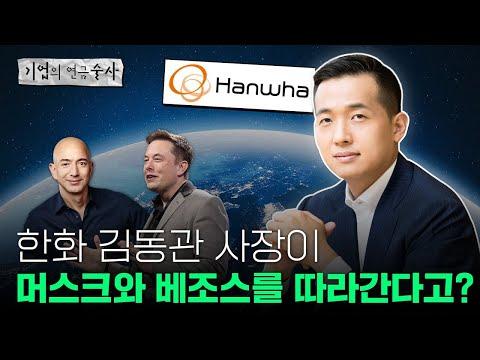 [기업술사]재계의 찐사기캐 한화 김동관 사장, 그린수소 항공우주 별을 쏠까