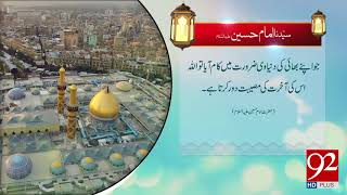 Quote: Hazrat Imam Hussain A.S- 15 April 2018 - 92NewsHDPlus