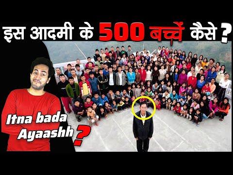 इस आदमी के 500 बच्चें आखिर कैसे? Man with 500 Kids - Most Enigmatic Facts of The World