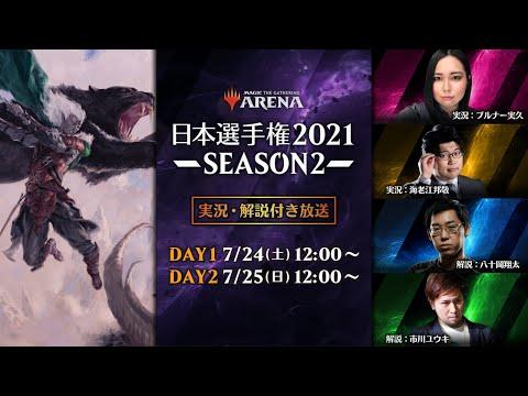 日本選手権2021 SEASON2本戦 DAY1 - マジック:ザ・ギャザリング/MTGアリーナのサムネイル