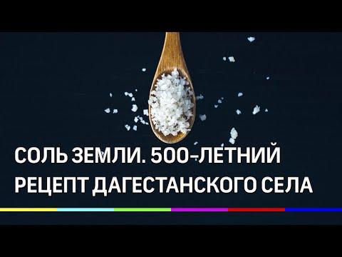 Соль земли. Рецепт дагестанского села, которому почти 500 лет photo