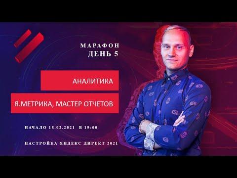 Пошаговая настройка Яндекс Директ 2021. День 5