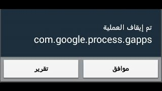 حل مشكلة com.google.process.gapps على هواتف الاندرويد