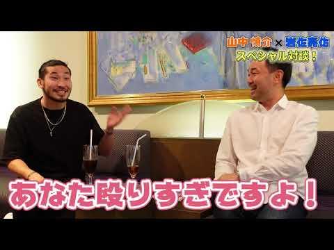 【山中慎介×岩佐亮佑2】激闘した日本タイトルマッチを10年を経て語る。