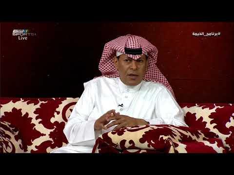 فهد المدلج - أؤيد إلغاء الأولمبي وأطالب بالرديف كي لا نضطر إلى التخلص من اللاعبين #برنامج_الخيمة