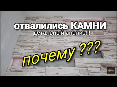 Узнал ПРИЧИНУ отслоения КАМНЯ от стены. Почему декоративный камень НЕ ДЕРЖИТСЯ? photo