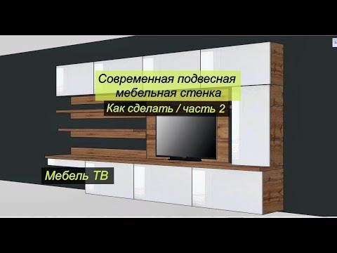 """Современная подвесная мебельная стенка / как сделать / часть 2 """"сборка нижних баз"""" photo"""