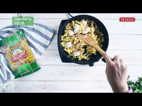 MAKFA | Мамины рецепты |  Макароны с фетой и грецкими орехами