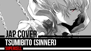 「supercell」罪人 Tsumibito (Sinner) Cover【Scarlet】