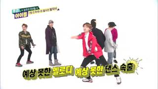 Silly U-kwon moment in Weekly Idol