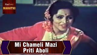 Mi Chameli Mazi Priti Aboli |  Marathi Lavani Song | Kuldeep Pawar | Savitri Marathi Movie