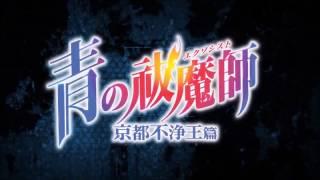 Ao no Exorcist Season 2 Opening HD