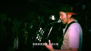 孔明の罠/マドハンド(足利 PICO2018/11/25)
