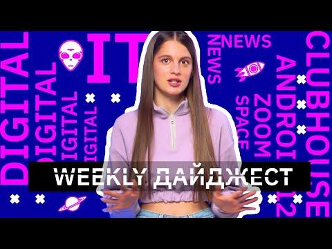WEEKLY ДАЙДЖЕСТ: запрет Zoom в России, конференция Google и жив ли Clubhouse   Geekbrains