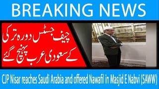 CJP Nisar reaches Saudi Arabia and offered Nawafil in Masjid E Nabvi (SAWW) | 20 Dec 2018 | 92NewsHD