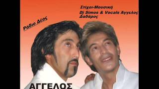 ΑΓΓΕΛΟΣ ΔΑΔΑΡΟΣ -ΚΑΙ ΧΟΡΕΥΩ ΣΕ ΠΙΣΤΕΣ (New 2012)