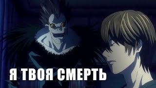 Death Note AMV] - Мой путь