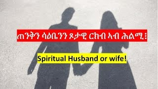 መንፈሳዊ ሰብኣይ ወይ ሰበይቲ ከምዘለካ ከመይ ጌርካ ትፈልጥ፧ Spiritual Husband/Wife!