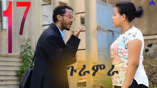 Star Entertainment New Eritrean Series 2019 ጉራምራ Guramira  Part 17