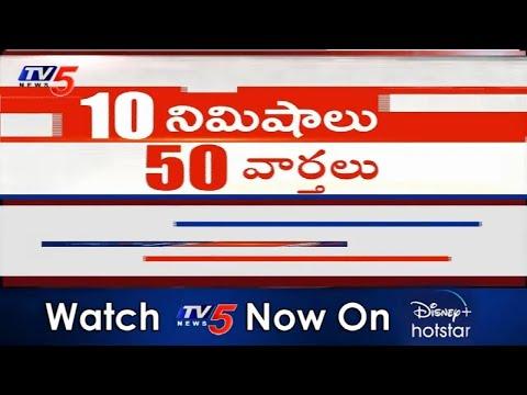 10 Minutes 50 News || Telangana News || AP News || TV5 News