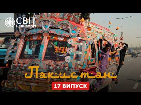 Как превратить транспорт в произведение искусства. Пакистан. Мир наизнанку 12 сезон 17 серия