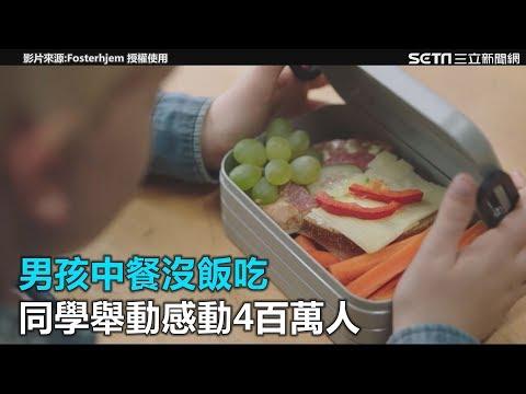 男孩中餐沒飯吃 同學暖心舉動感動4百萬人 - YouTube