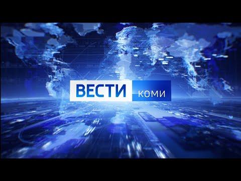 Вести-Коми 10.06.2021