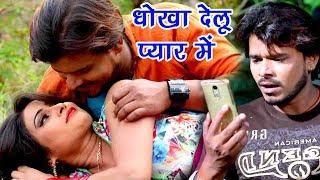 धोखा देलू प्यार में - Pramod Premi Yadav - Maza Mare Aaihe Ae Yarau - Bhojpuri Hit Songs 2017 new