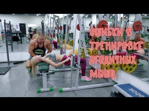 Ошибки в эффективной тренировке ягодичных мышц