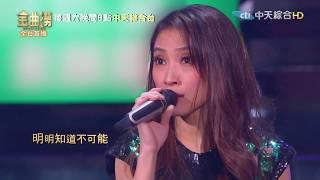 【金曲撈Golden Melody】戴佩妮、郁可唯  演唱《水中央》