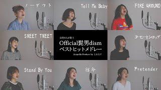【女性が歌う】Pretenderから始まるOfficial髭男dismベストヒットメドレー【ヒゲダン】(アカペラver)