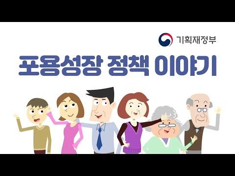 포용성장 정책 이야기 | 기획재정부
