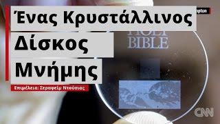 Η «κρυστάλλινη» Βίβλος που θα αντέξει δισεκατομμύρια χρόνια
