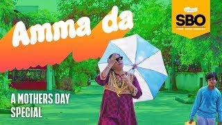 Amma Da - A Mother's Day Special | Stone Bench Originals