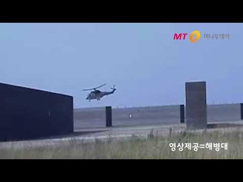 해병대 상륙헬기 마린온 추락, CCTV 영상