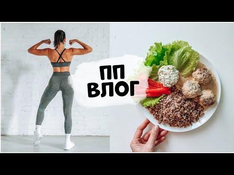 ПП Влог: Мое питание за ДЕНЬ. Что нового? МАРАФОН!