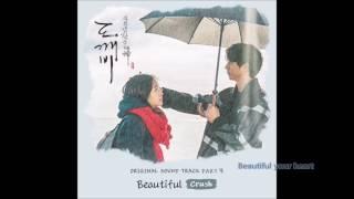 [ 孤單又燦爛的神-鬼怪 도깨비 OST Part 4 ] Crush (크러쉬) - Beautiful