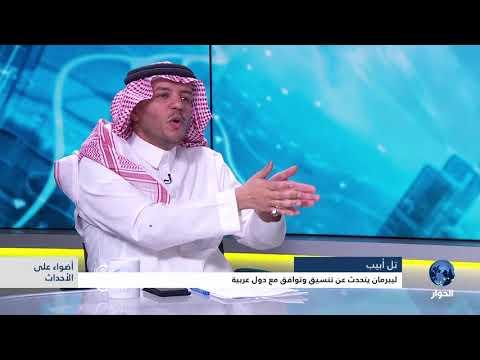 أضواء على الأحداث - ليبرمان يتحدث عن تنسيق وتوافق مع دول عربية
