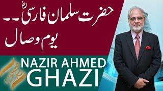 Subh E Noor | Youm e Wisal Hazrat Salman Farsi (RA) | 22 Oct 2018 | 92NewsHD