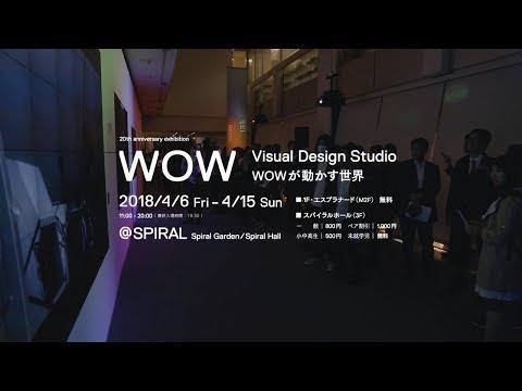 WOW Visual Design Studio ーWOWが動かす展ー