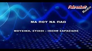 Μα που να πάω - Θέμης Αδαμαντίδης 🎤 Karaoke ▪️ by Fahrenheit