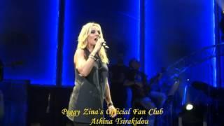 Πέγκυ Ζήνα/Peggy Zina - Δεν σε χρειάζομαι @ Acro Exclusive Live Concert