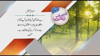 Suba Bakhair | 10 June 2018 | 92NewsHD