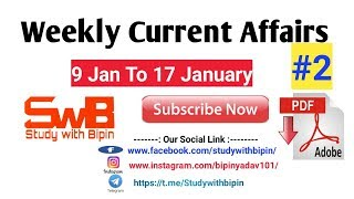 साप्ताहिक कर्रेंट अफ्फेर्स   weekly current affairs 2019  Part-2   weekly dose   For UPSC,SSC,BANK,